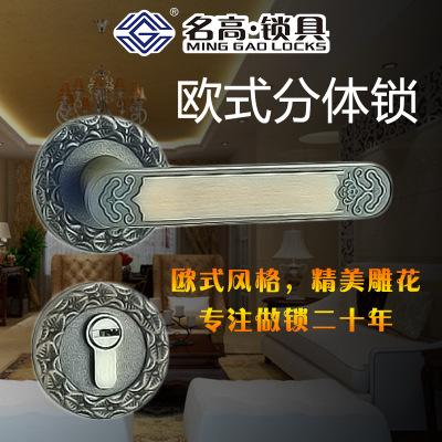 名高锁具 锌合金分体锁 实木门卧室书房 房间门锁三件套 厂家直销
