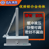 名高061 闭门器自动液压缓冲闭门器关门器自动闭门器 厂家直销