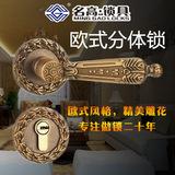 名高锁具 欧式卧室书房把手锁别墅房间门锁锌合金分体锁 厂家直销